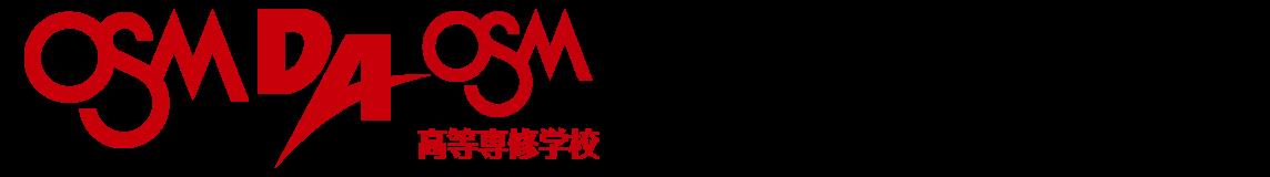 a78204f9479a ... OSM 大阪スクールオブミュージック専門学校 DA 大阪ダンス&アクターズ専門学校