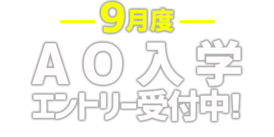 AO入学エントリー開始!
