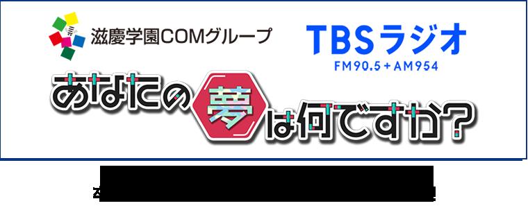 あなたの夢はなんですか? TBSラジオとの産学連携プログラム!卒業生・在校生の活躍する姿をご覧ください