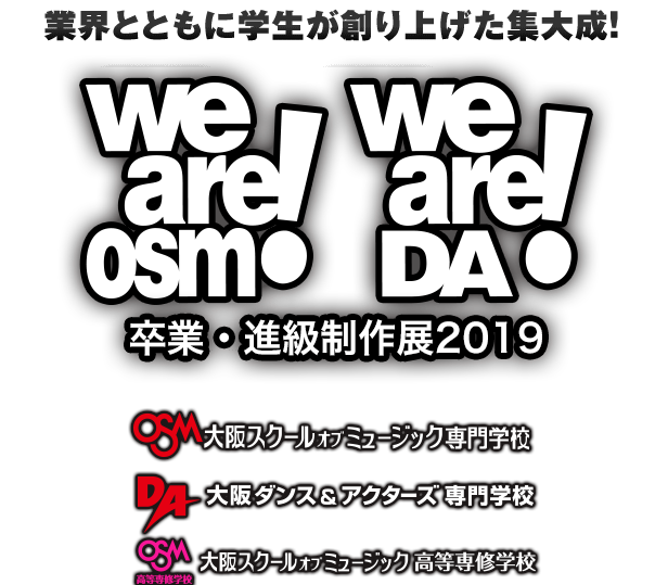 we are osm we are da 卒業 進級制作展2019 業界とともに学生が